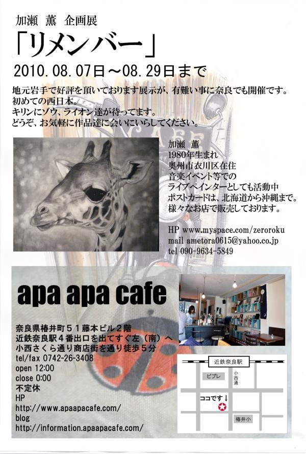加瀬 薫 企画展「リメンバー」@apa apa cafe