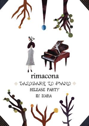 rimacona 1st album『黄昏とピアノ』release party in Nara