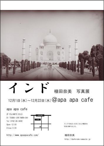 「インド」 植田奈美写真展@apa apa cafe