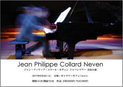 Jean-Philippe Collard-Neven 奈良公演
