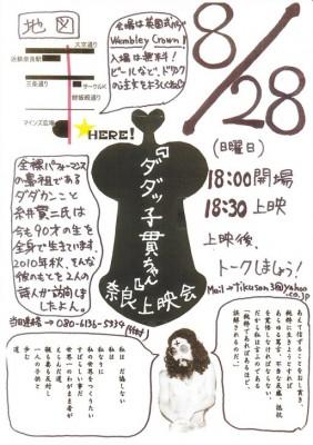 映画『ダダッ子貫ちゃん』奈良上映会