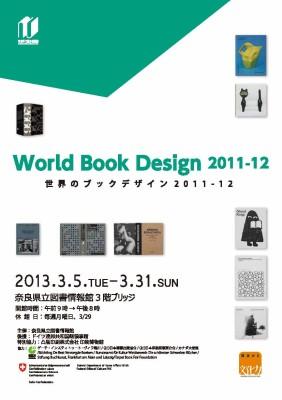 WorldBookDesign_2011-2012_ページ_1