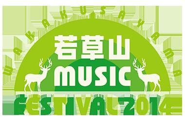 9/14 若草山 MUSIC FESTIVAL 2014
