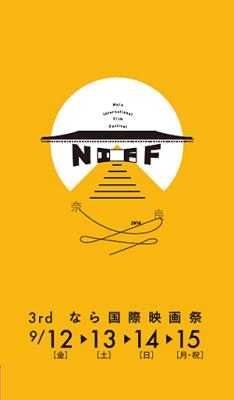 9/12-15 なら国際映画祭2014