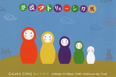 4/25-5/10 奈良マトリョーシカ展