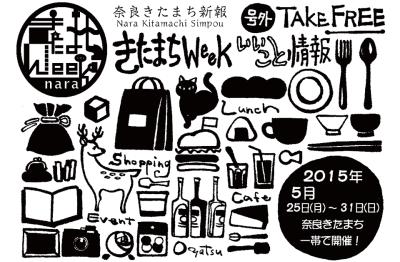 5/25-31 奈良きたまちweek2015