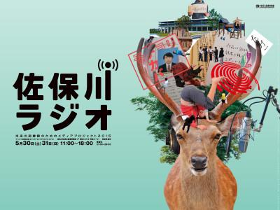 5/30-31 佐保川ラジオ