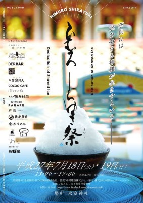 7/18-19 ひむろしらゆき祭