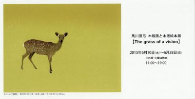 6/10-28 馬川亜弓 木版画と木版絵本