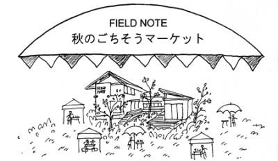 10/10-11/3   FIELD NOTE 秋のごちそうマーケット