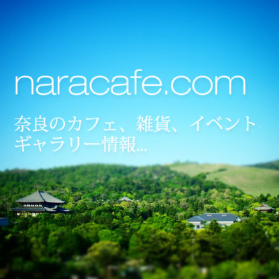 naracafe.com | 奈良のカフェ、雑貨、イベント、ギャラリー情報